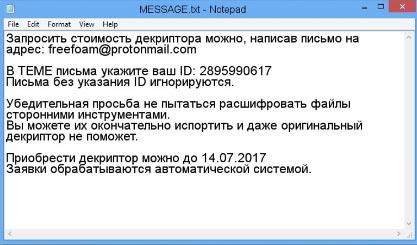 freefoam - сообщение шифровальщика