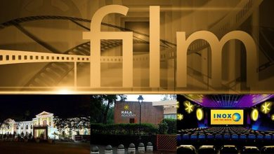 Photo of Goa State Film Festival Starting on 5th August
