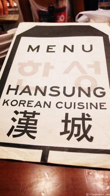 漢城美食2