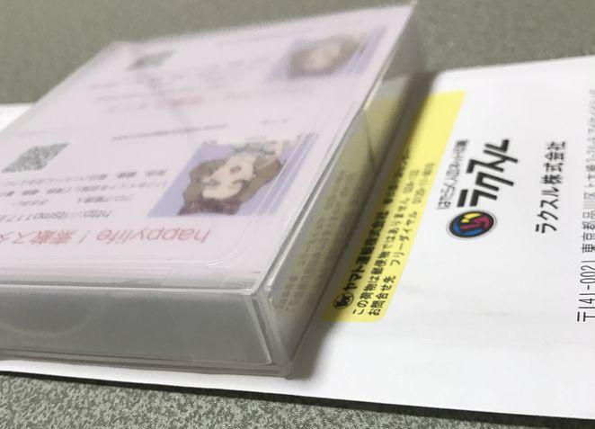 ラクじゃなかった「ラクスル」で悪戦苦闘で100枚205円名刺完成!届きましたのレビュー