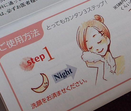 EGF・FGFは洗顔後に使います。