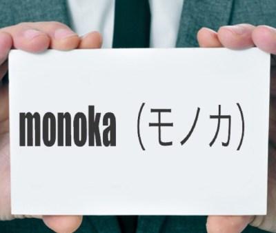 賢くお買い物するならキャッシュバックサービスmonoka(モノカ)を知ろう