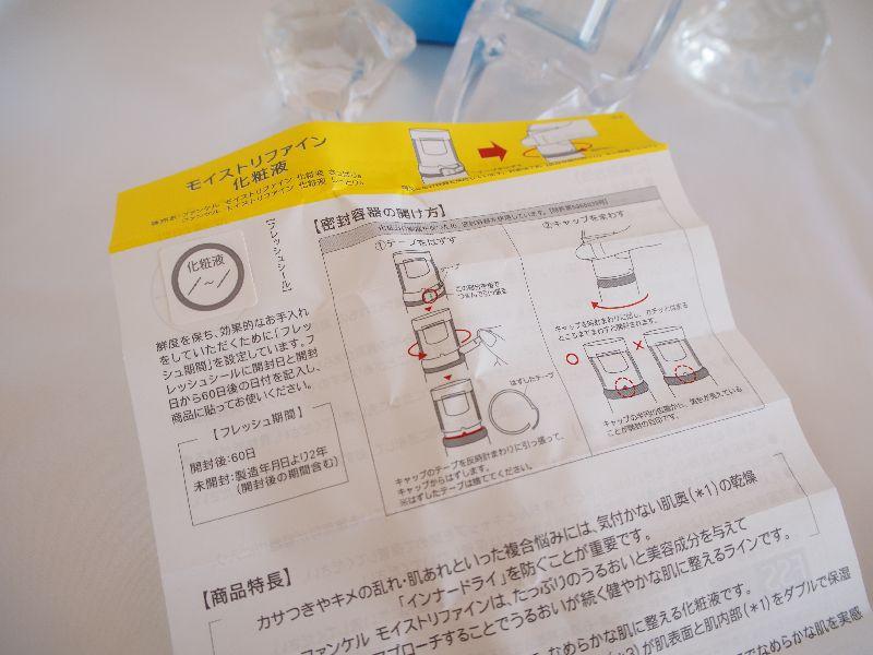 モイストリファイン化粧液 しっとり箱の中の説明書