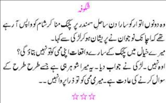 Largest Collection Of Latest Funny Urdu Joke 2013: ItsMyideas : Great Minds Discuss