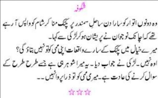Best urdu joke lateefay