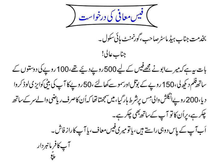 Funny Urdu Joke Share At Facebook Best Urdu Joke Picture