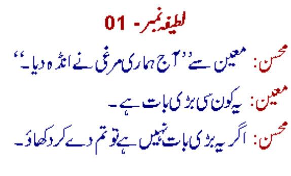 Hamza Name Wallpaper Hd Dirty Urdu Joke Picture 2014 Itsmyideas Great Minds