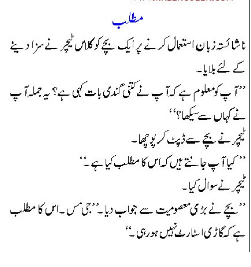 Largest Collection Of Latest Funny Urdu Joke 2013 Itsmyideas