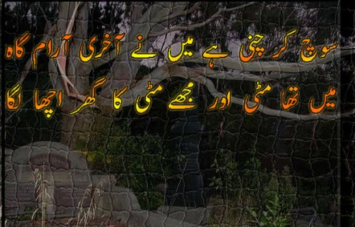 Urdu-poetry-share-at-facebook