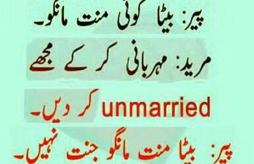 most-funny-urdu-joke-2013-2014