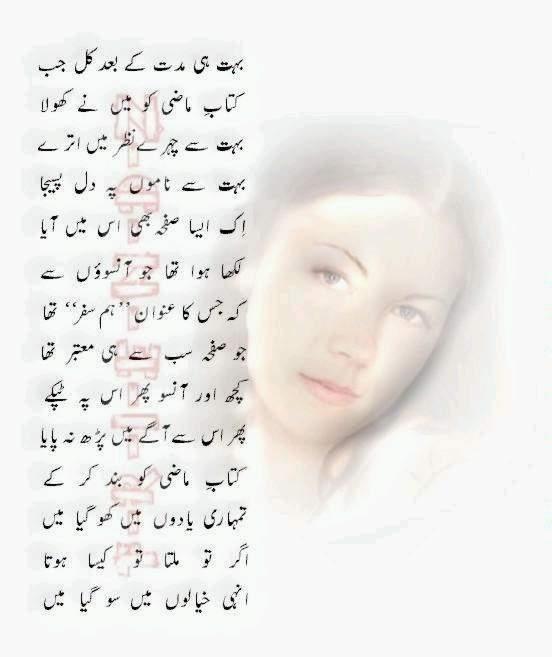 new-urdu-poetry-2013
