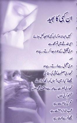 new-urdu-poetry-about love