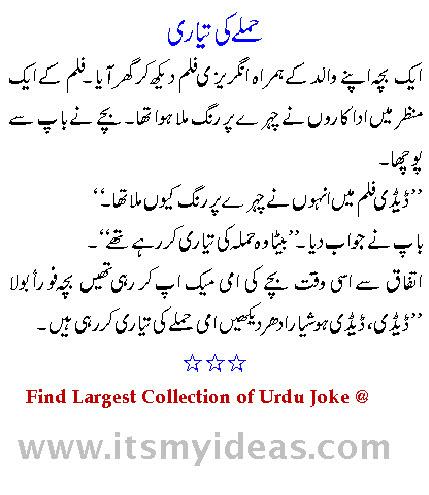 urdu-jokes muslim