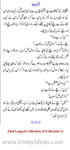 Funny Pathan Jokes Urdu