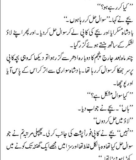 urdu-latife-at-kind-badshah