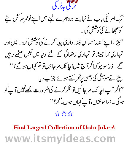 urdu-latife jokes