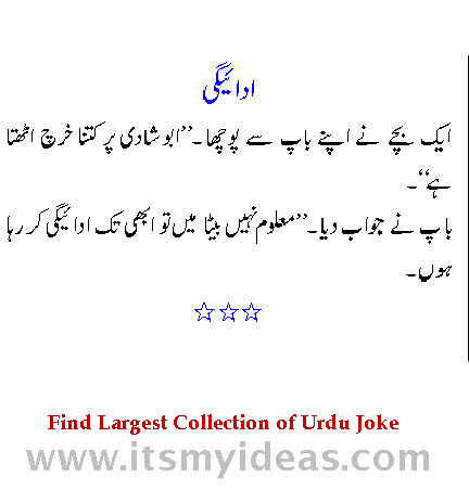 world-most-funny urdu jokes