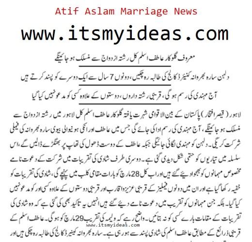 Atif-Aslam-bridal-picture-Lahore-2
