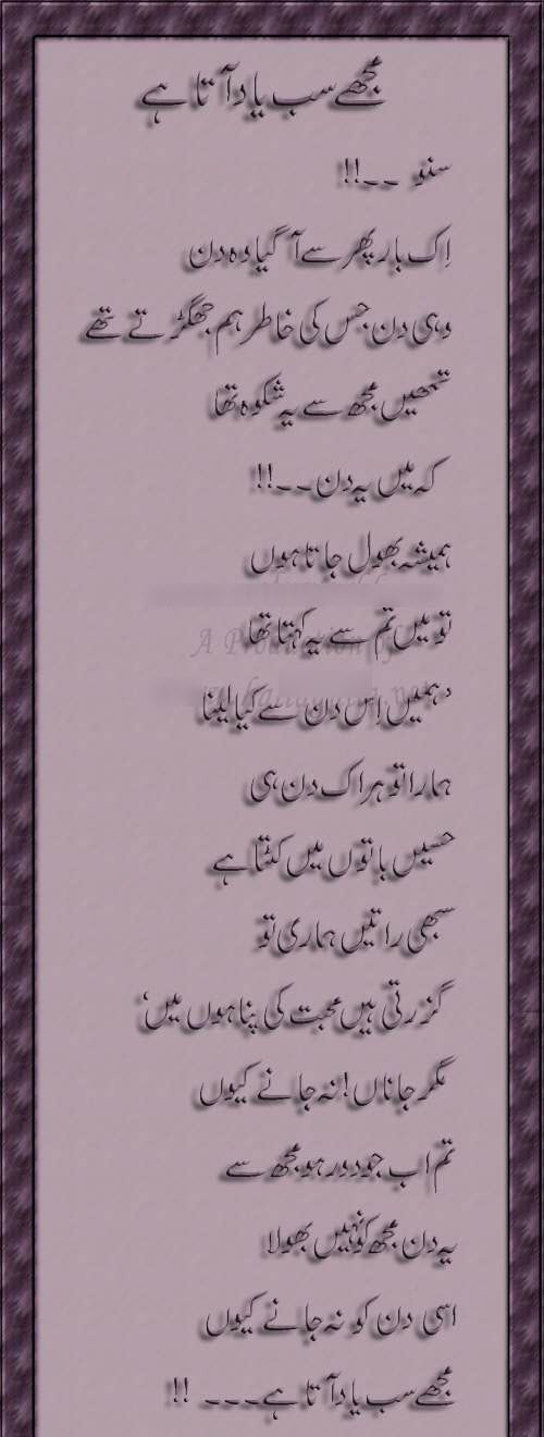 Love letters for girlfriend in urdu dulahotw how to write a letter poet choice image format formal spiritdancerdesigns Images