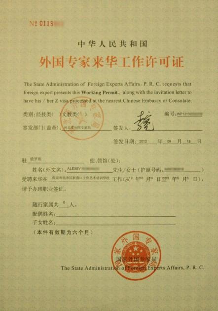 Рабочая виза в Китай 03 разрешение
