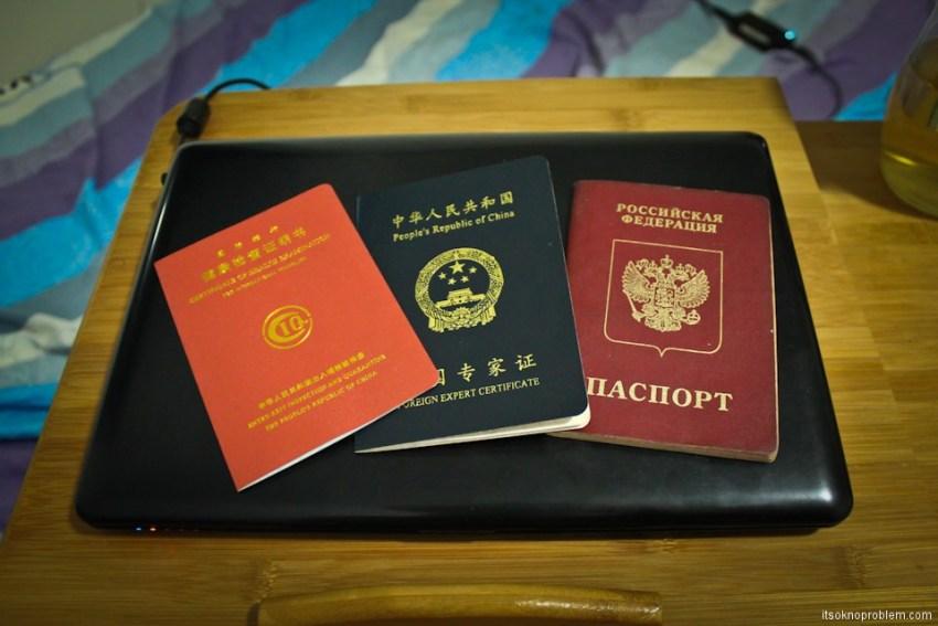 在新的雇主,护照,工作证延期