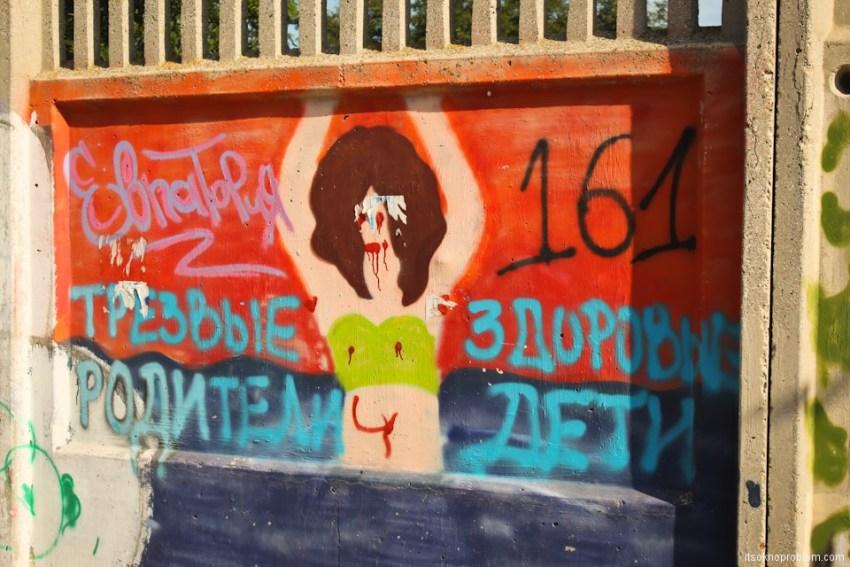 Граффити против алкоголя и табака. Здоровые родители - здоровые дети!