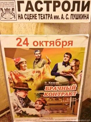 Театри им. А.С.Пушкина в городе Евпатория. 海报, анонс спектаклей