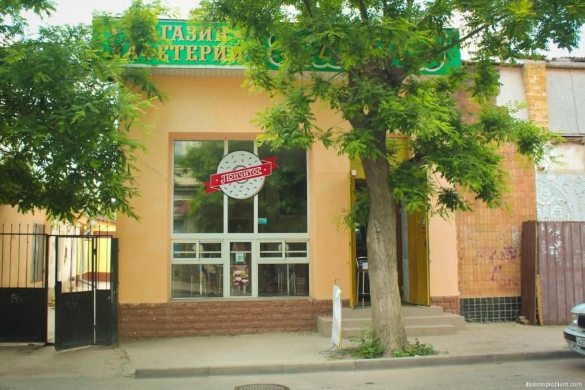 Пончитос - наше кафе в Евпатории