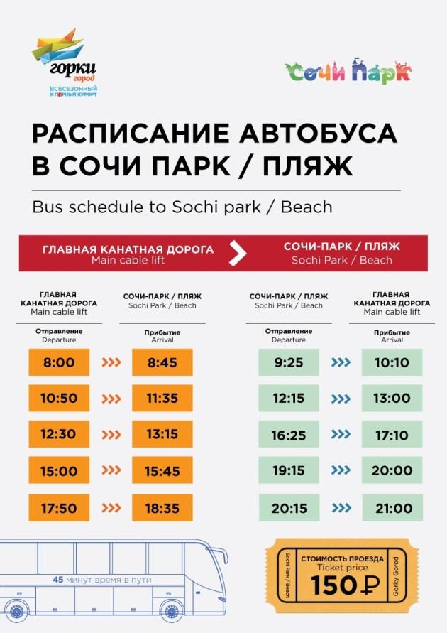 Расписание трансфера Красная Поляна - Сочи Парк