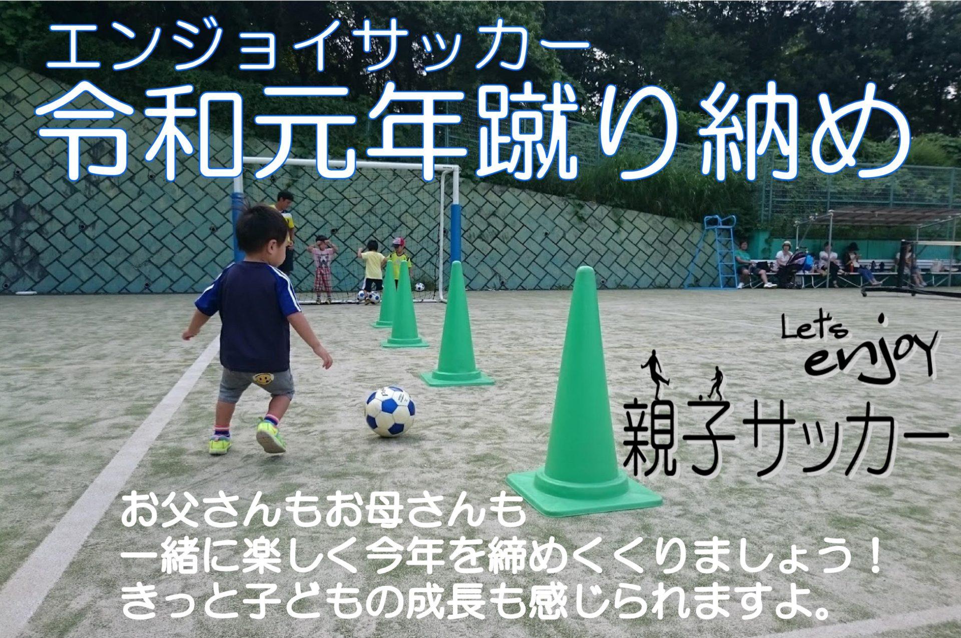 エンジョイサッカーも親子サッカーやります!!