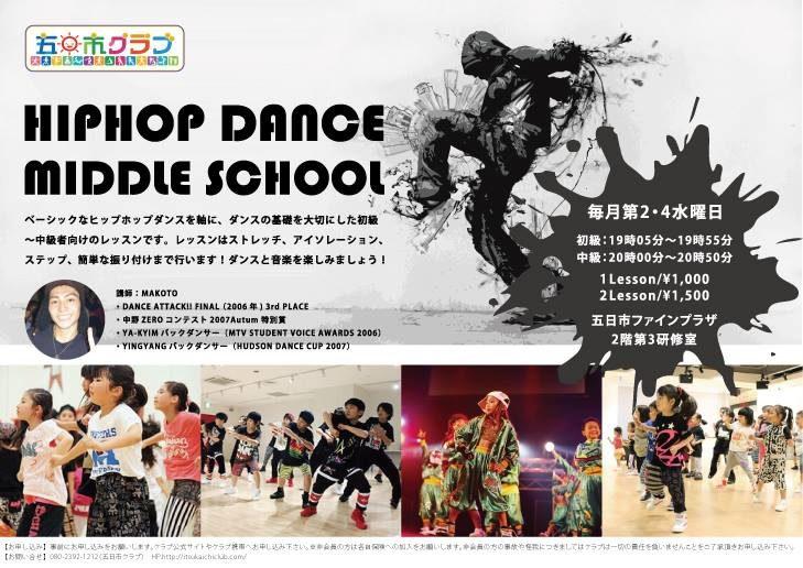 12月14日(水曜日) HipHop middle school 参加者募集案内