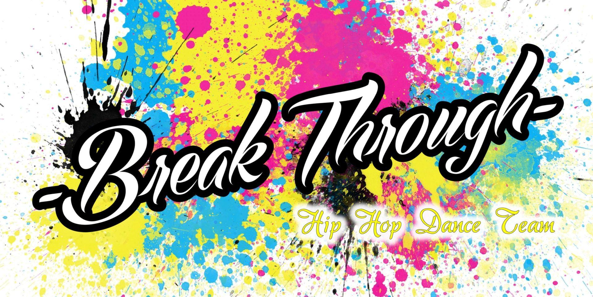 12月8日のレッスンとイベントについて【break through】