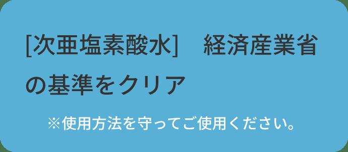 [次亜塩素酸水] 経済産業省の基準をクリア ※使用方法を守ってご使用ください。