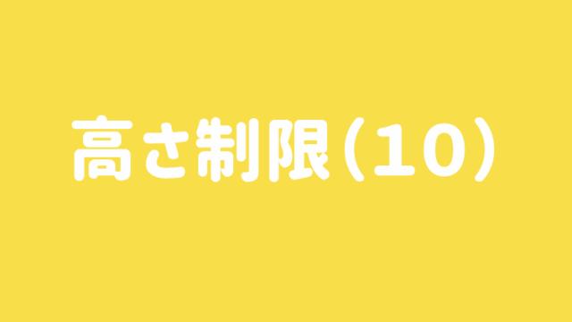 高さ制限10