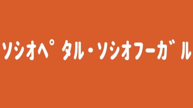 ソシオペタル・ソシオフーガル