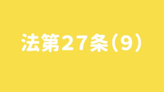 法第27条9