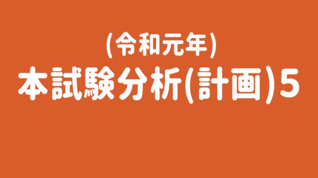 令和元年本試験分析計画5