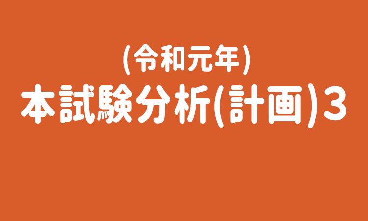 令和元年本試験分析計画3