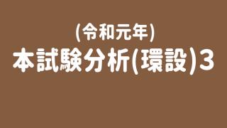 令和元年本試験分析環境設備3