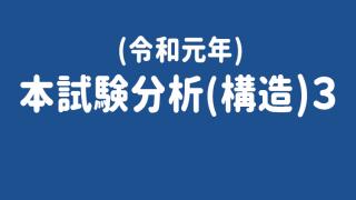 令和元年本試験分析構造3