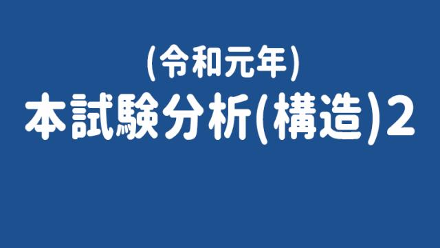 令和元年本試験分析構造2