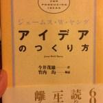 【書評】アイデアのつくり方 ジェームス・W・ヤング 〜夜空に光るカレーうどん〜