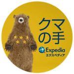 他サイトより安ければ差額返金!Expedia(エクスペディア)は何故安い?利用しての感想