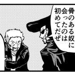 シュール4コマ漫画「決戦」