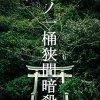 【PR】織田信長とくノ一の恋愛!?歴史小説「くノ一桶狭間暗殺」レビュー【書評】