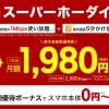 楽天モバイル新プラン「スーパーホーダイ」の料金プランと速度制限をわかりやすく解説!
