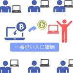 仮想通貨マイニングのやり方、種類、を初心者向けに解説!