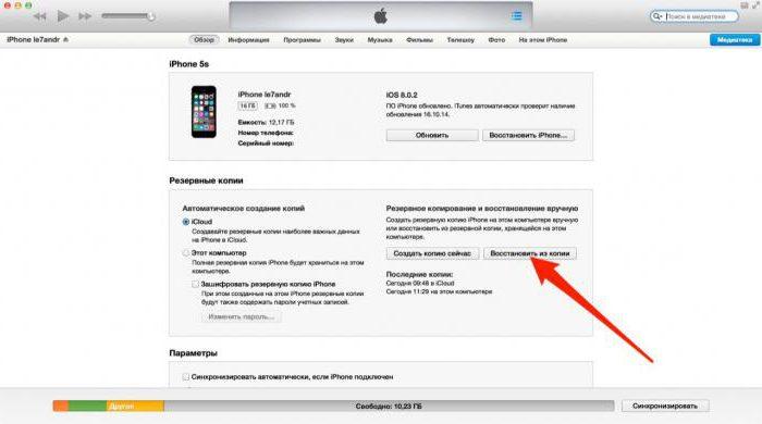 восстановление iphone 5 через itunes
