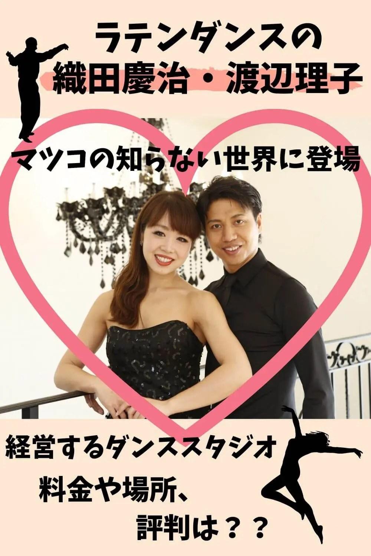 織田慶治・渡辺理子 ダンス スクール