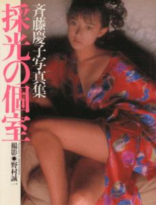 斉藤慶子,画像,水着,ポスター,若い頃,昔,女子大生,キレイ,かわいい,変わらない,今夜くらべてみました,まとめ,誘惑